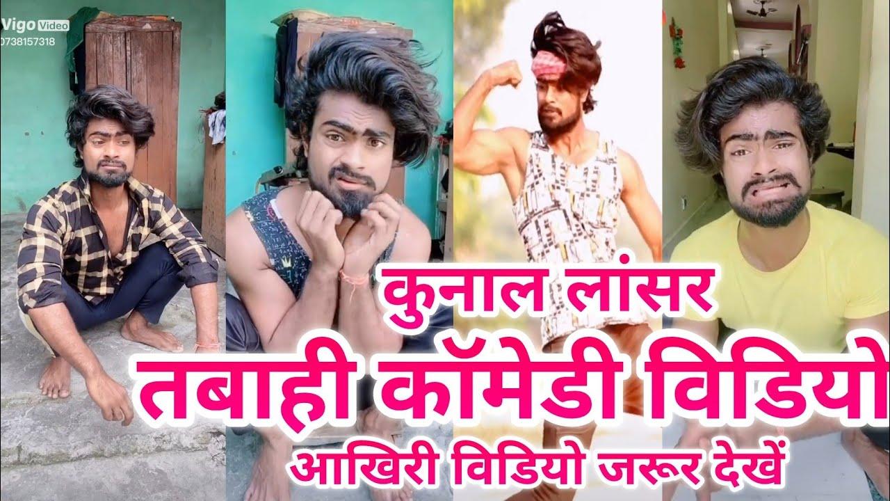 #Kunal Lancer का तबाही #Comedy Video    लास्ट विडियो जरूर देखें नही तो मजा नही मिलेगा
