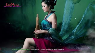 Guqin • 古琴 【0140】 Peaceful Chinese Instrumental Music • 中国器乐放松冥想 ▶ [NON STOP]