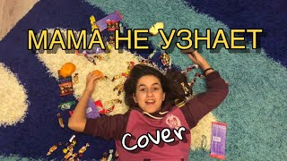 МАМА не Узнает - Леди Диана (cover) клип Яна Горная