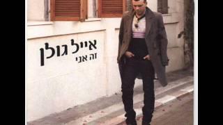 אייל גולן לנצח בני Eyal Golan