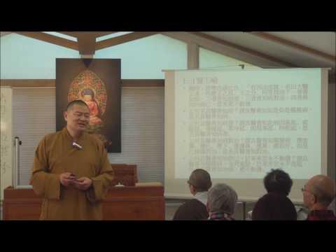 中道佛學會 阿含經講要 第十四講 (2017-06-18)
