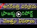 AGARBATTI  INDUSTRY PROJECT REPORT IN TELUGU | SMALL SCALE INDUSTRIES | ...
