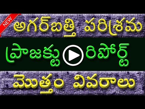 AGARBATTI  INDUSTRY PROJECT REPORT IN TELUGU | SMALL SCALE INDUSTRIES | VIDEO TRENDZ