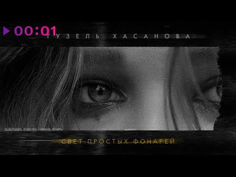Гузель Хасанова - Свет простых фонарей | Official Audio | 2019