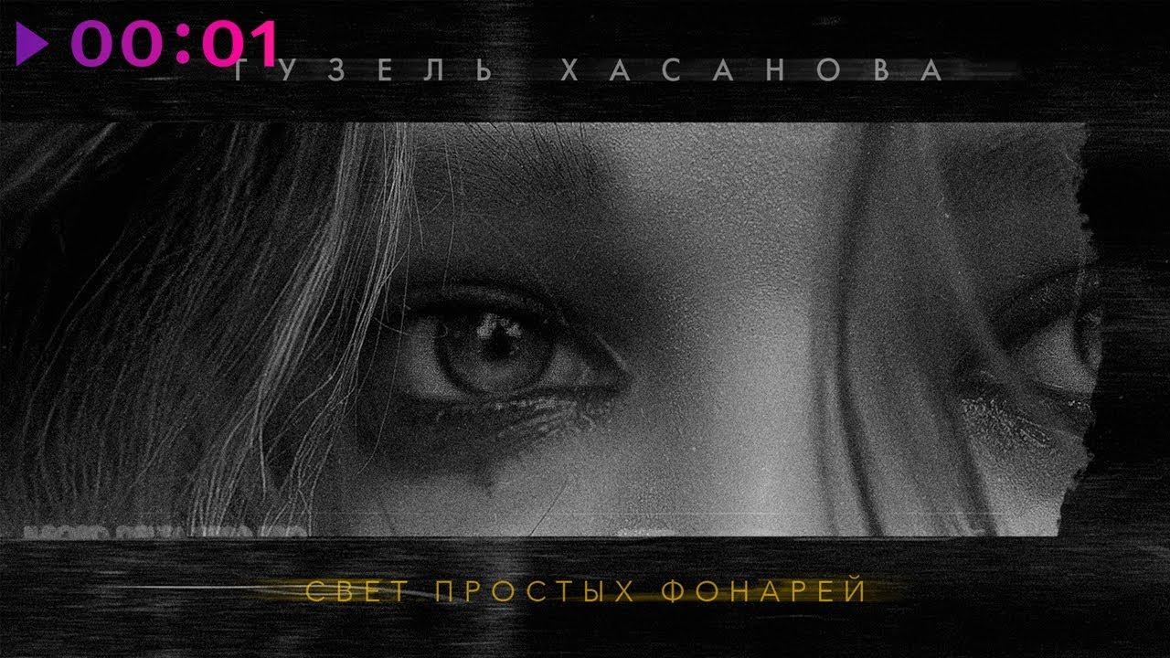 Гузель Хасанова — Свет простых фонарей | Official Audio | 2019