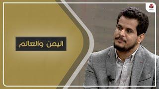 لماذا أغضبت ادارة بايدن الاماراتيين، وما علاقة ذلك بحرب اليمن؟! | اليمن والعالم