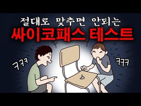 싸이코패스 테스트3탄 [오싹툰]오늘의 영상툰