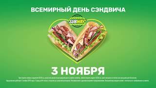 видео 3 ноября - День сэндвича