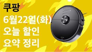 6.22(화) - 로보락 어플 연동 스마트 물걸레 로봇…