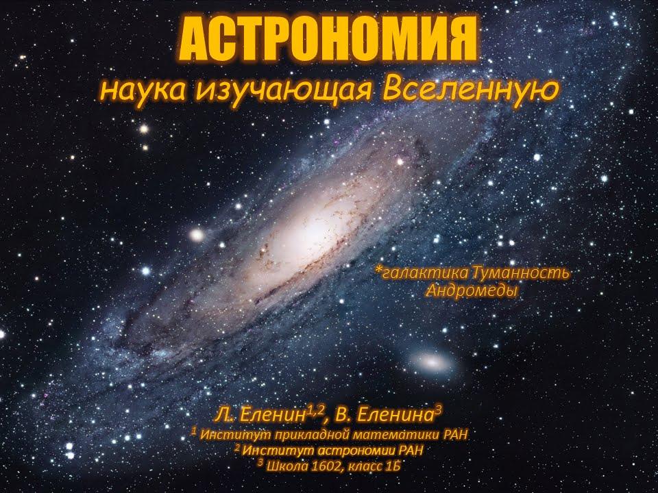 Доклад про науку астрономия 8089