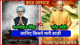 Pm Narendra Modi Box Office Collection,PM Narendra Modi Movie Collection, Vivek Oberoi,Modi Biopic