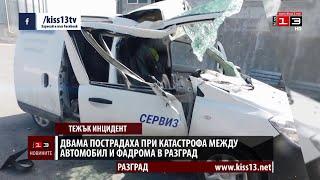 Двама пострадаха тежко при катастрофа между фадрома и автомобил в Разград
