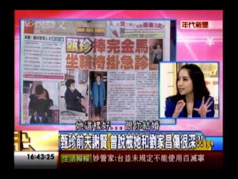 年代向錢看:三角戀糾葛 甄珍、劉家昌驚傳婚變?!(3/4a) 20131203