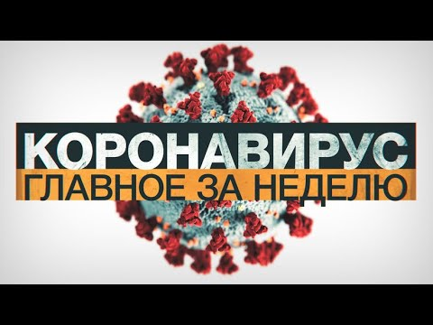 Коронавирус в России и мире: главные новости о распространении COVID-19 на 5 февраля