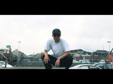 美麗基隆 - MADE IN KEELUNG (Official Video)