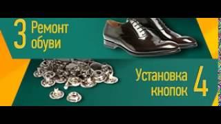 Atelyie-po-remontu-obuvi
