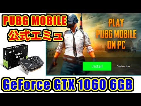 [PUBG MOBILE] GeForce GTX 1060 AERO ITX 6G OC [TencentGamingBuddy]