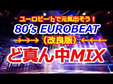 改良版80's EUROBEAT ど真ん中MIX 第1弾