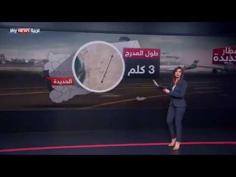 أهمية مطار الحديدة الاستراتيجية والعسكرية  - نشر قبل 3 ساعة