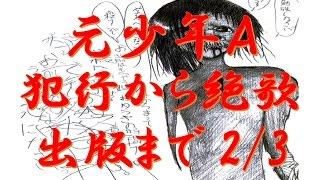 酒鬼薔薇聖斗 元少年A、犯行から絶歌出版迄。三部構成です。2