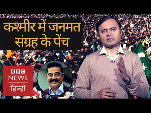 Jammu-Kashmir: What is the issue of plebiscite that Kamal Hasan mentioned (BBC Hindi)