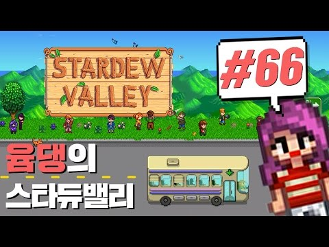 [Stardew Valley] Yum-Cast's Farming Diary #66 ♥ Emily's Secret Hobby