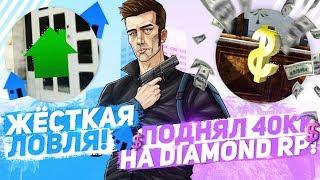 ЖЁСТКАЯ ЛОВЛЯ & ПОДНЯЛ 40КК НА DIAMOND RP!