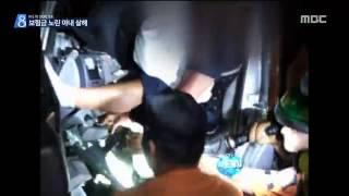 [14/11/25 뉴스데스크] 만삭의 아내 차로 들이받아 살해…100억 원 보험금 노려