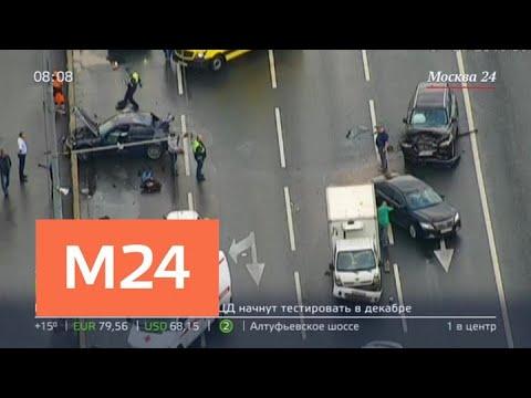 Смотреть фото Крупное ДТП произошло на Новоарбатском мосту - Москва 24 новости россия москва