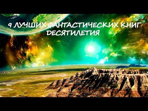 9 ЛУЧШИХ ФАНТАСТИЧЕСКИХ КНИГ ДЕСЯТИЛЕТИЯ