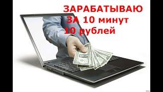 10 минут 10 рублей не ограниченный доход / заработок в интернете новичку bestliker/ БЕСТЛАЙКЕР