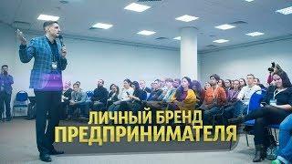 ЛИЧНЫЙ БРЕНД ПРЕДПРИНИМАТЕЛЯ(, 2017-08-19T16:00:00.000Z)