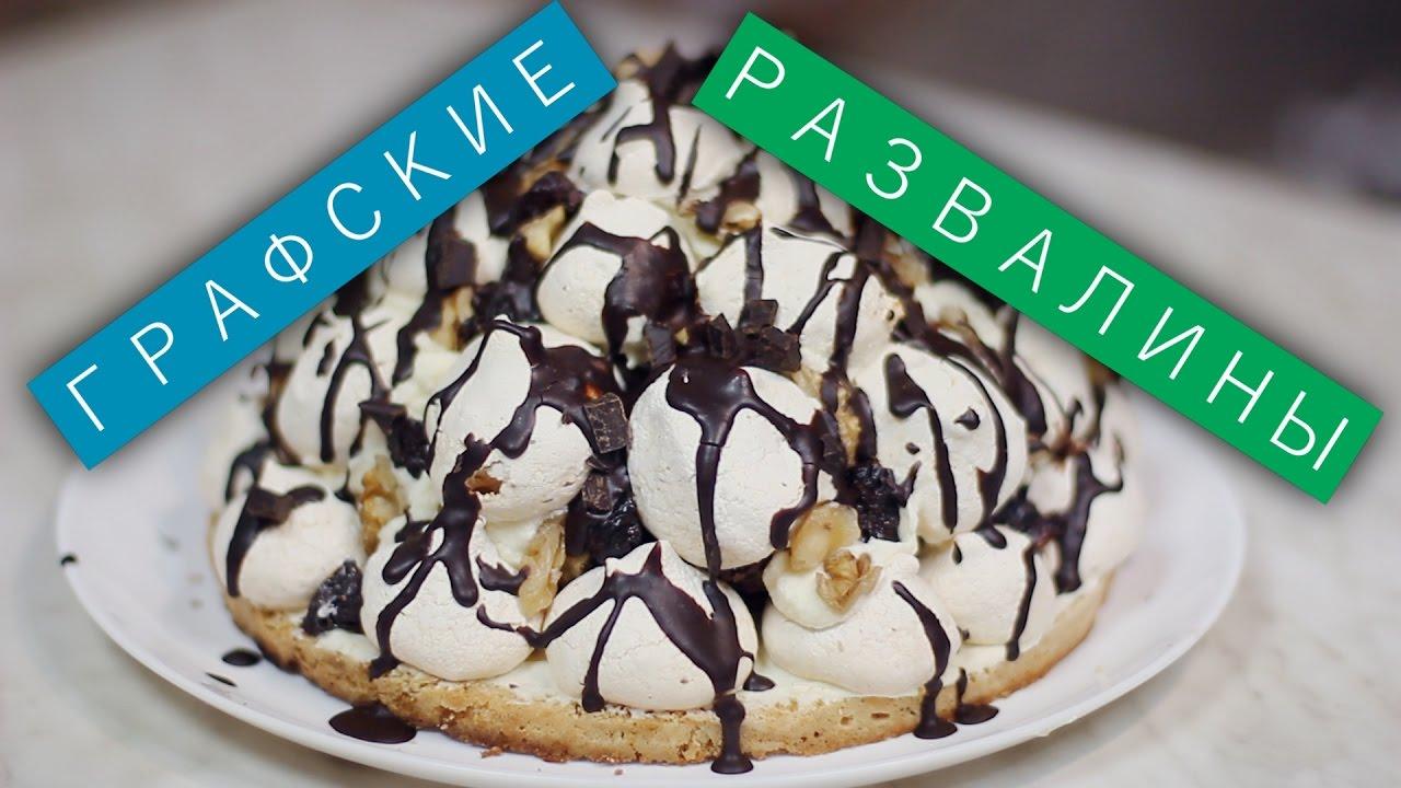Торт «Графские развалины» / Рецепты и Реальность / Вып ...
