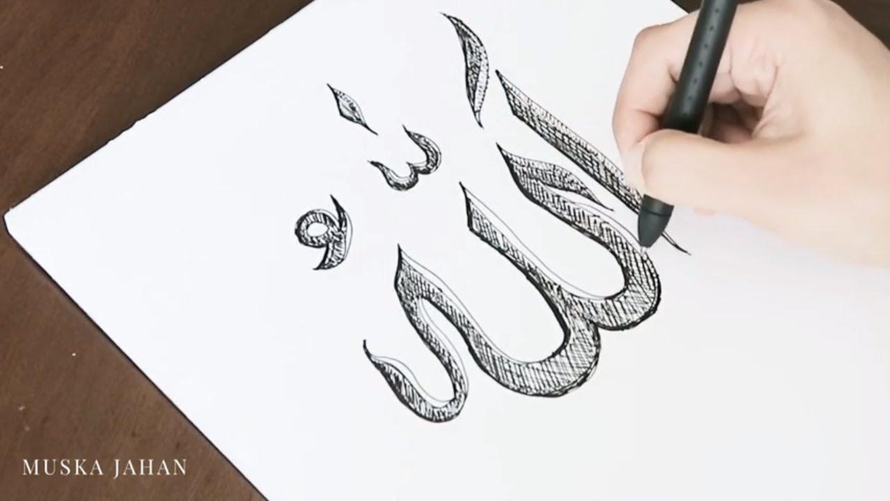 Allah Swt Pen Drawing Arabic Islamic Art