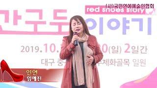 가수임예진,인연,(사)국민연예예술인협회,제6회 향촌동 …