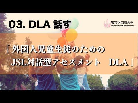 [東京外国語大学]03『外国人児童生徒のためのJSL対話型アセスメントDLA』DLA話す