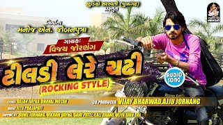 TILDI LERE CHADI | VIJAY JORANANG | Full AUDIO Song | New Gujarati Song 2018 | STUDIO SARASWATI