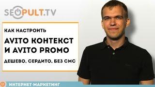 Рекламная сеть Avito: как настроить Avito Контекст и Avito Promo