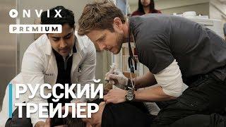Ординатор | Русский трейлер | Сериал [2018, 2-й сезон]
