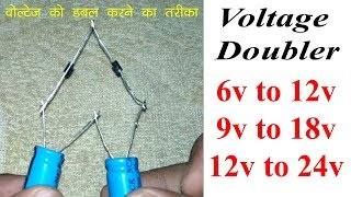How to Make Voltage Doubler Circuit | वोल्टेज को दुगुना करें |How to Increase Voltage Circuit