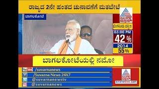 PM Modi Addresses A Public Rally In Bagalkot   Lok Sabha Election 2019