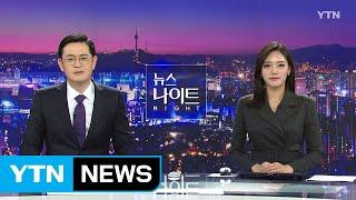 [YTN 뉴스나이트] 다시보기 2019년 12월 20일 - 1부