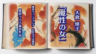 Download lagu 大倉 燁子 「魔性の女」駒形美英朗読 青空文庫名作文学の朗読 朗読カフェ