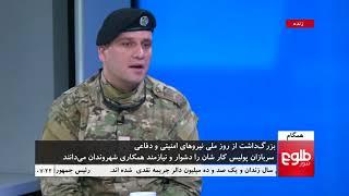 همگام با رویدادها: بزرگداشت از روز ملی نیروهای امنیتی و دفاعی در کشور