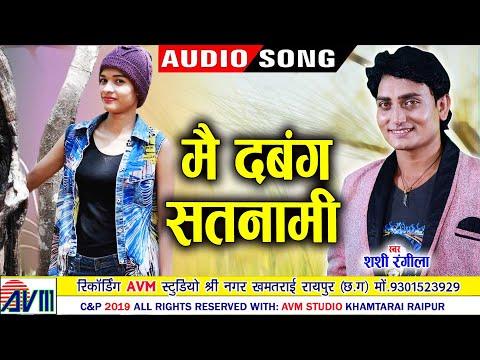 शशी रंगीला Shashi Rangila   Cg Song   Mai Dabbang Satnami   Chhattisgarhi Geet   2019   AVMGANA