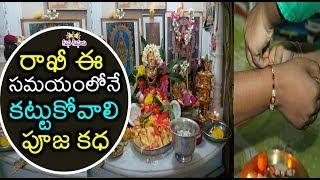 Rakhi Pournami Time Muhurtham on 26th august 2018 | Raksha Bandhan Festival Date | Sravana masam