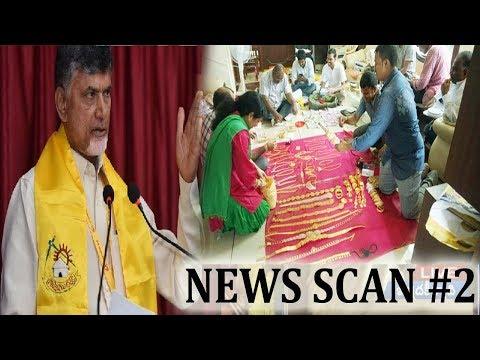 ఏపీలో పెరుగుతున్న అవినీతి అధికారులు !! | News Scan #2 | TV5 News
