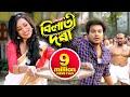 BILATI DORA   Gitanjali Das   Official Video   New Assamese Song 2021   Ujjwal Aarong   Ramen Danah