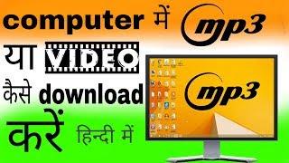 Computer me mp3 songe ya video kayse download karte hai hindi 2018.mp3