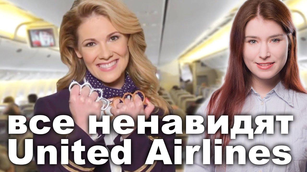 Все ненавидят United Airlines